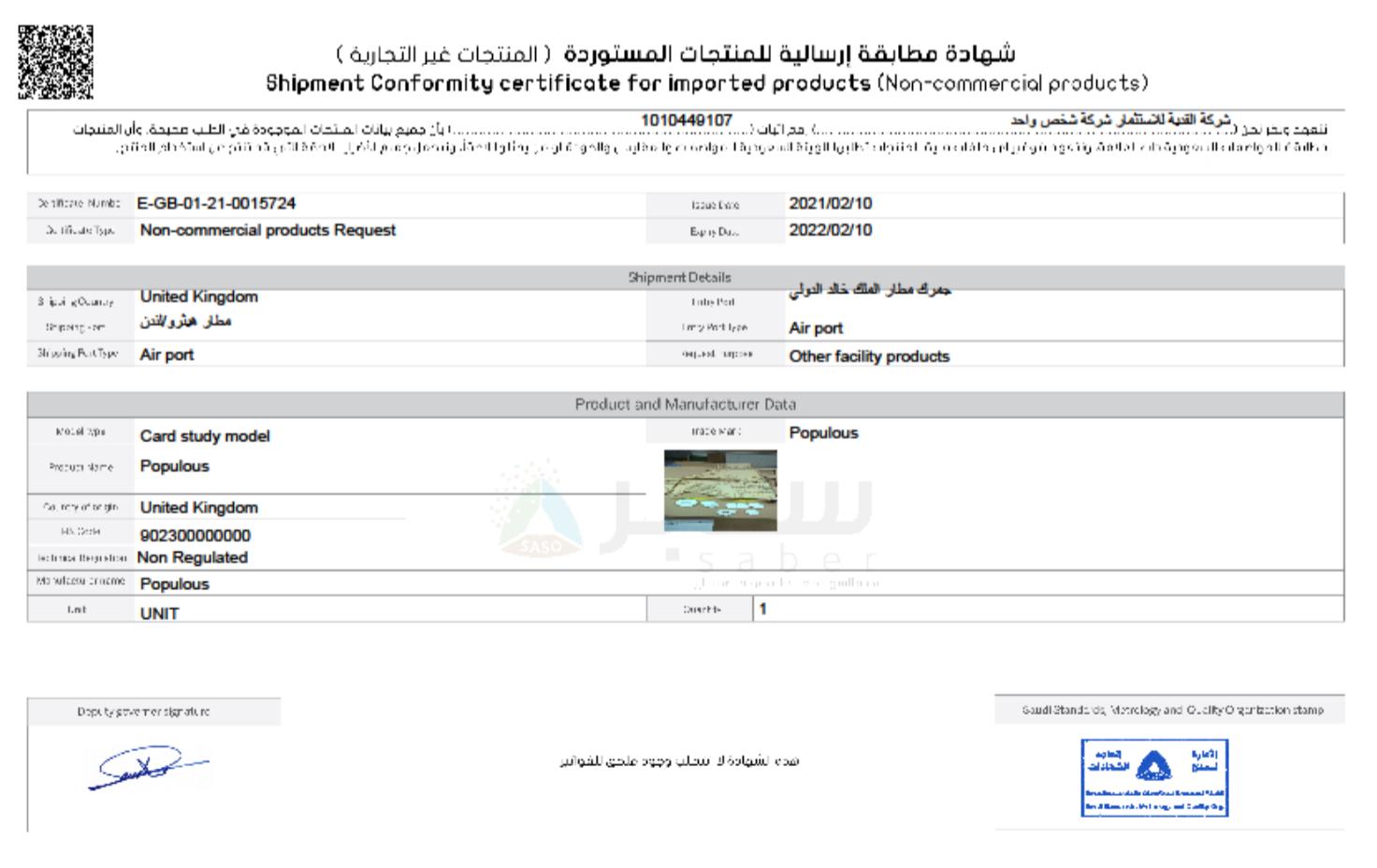 سابر - شهادة مطابقة للمنتجات المستوردة غير التجارية