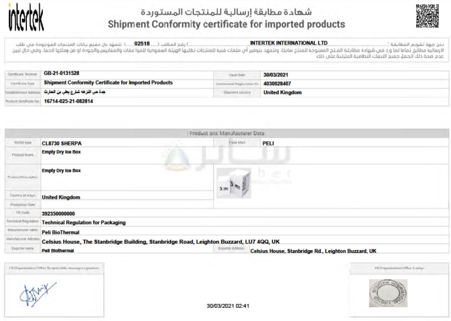 سابر - شهادة مطابقة إرسالية للمنتجات المستوردة